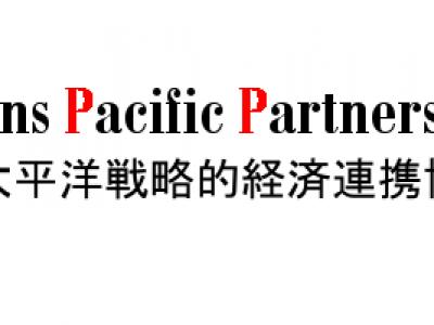TPP参加で日本社会はどうなる「国家主権をめぐる岐路で考える」