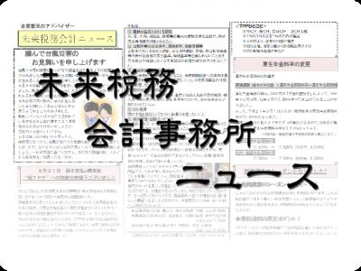 未来税務会計事務所ニュース第370号が発行されました。
