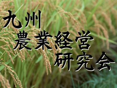 九州農業経営研究会 秋の講演会のお知らせ