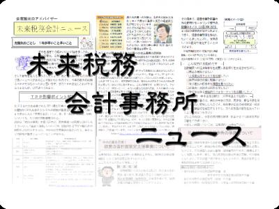未来税務会計事務所ニュース第373号が発行されました。