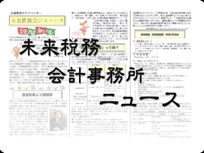 未来税務会計事務所ニュース第374号が発行されました。