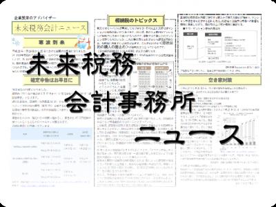 未来税務会計事務所ニュース第375号が発行されました。