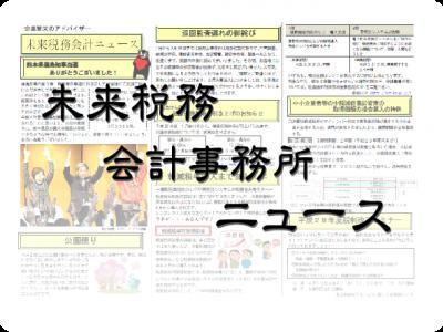 未来税務会計事務所ニュース第377号が発行されました。