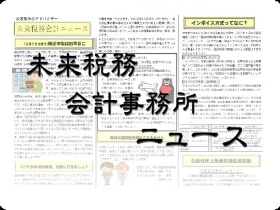 未来税務会計事務所ニュース第376号が発行されました。