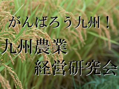 九州農業経営研究会 「2016年気になる話題」講演会