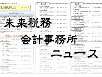 未来税務会計事務所ニュース第380号が発行されました。