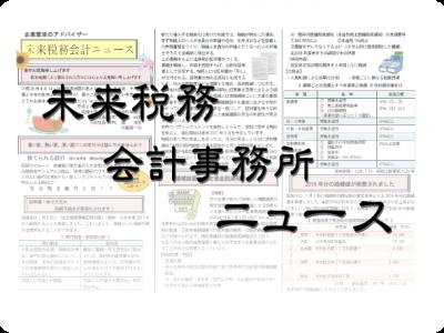 未来税務会計事務所ニュース第381号が発行されました。