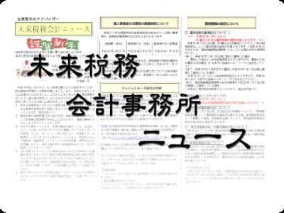 未来税務会計事務所ニュース第386号が発行されました。