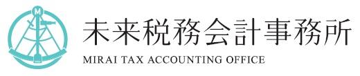 税理士法人 未来税務会計事務所
